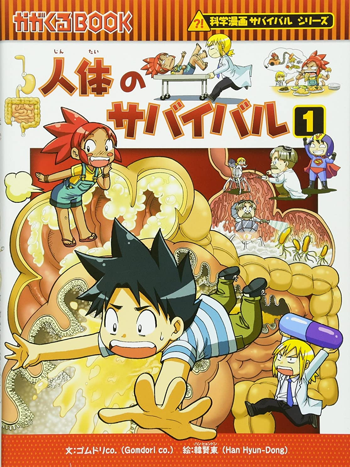 ペースベル傑作人体のサバイバル 1 (かがくるBOOK―科学漫画サバイバルシリーズ)