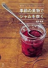 表紙: 季節の果物でジャムを炊く 毎日おいしい63のレシピとアイディア 料理の本棚 (立東舎)   福田 里香