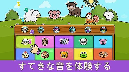 『ベイビーピアノ – キッズ向け学習ゲーム。』の4枚目の画像
