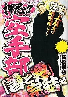 押忍!!空手部 「善と悪」完結編 (バンブーコミックス WIDE版)