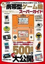 表紙: 懐かしの携帯型ゲーム機スーパーガイド (myway mook) | マイウェイ出版