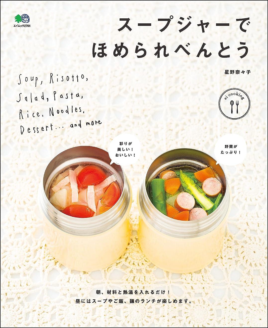 むちゃくちゃリーチ考えスープジャーでほめられべんとう[雑誌] ei cooking