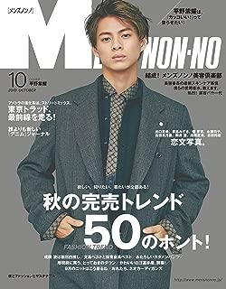 MEN'S NON-NO (メンズノンノ) 2019年10月号 [雑誌] (MEN'S NON-NO)