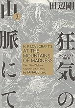 表紙: 狂気の山脈にて 3 ラヴクラフト傑作集 (ビームコミックス) | 田辺 剛