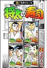 表紙: 【極!合本シリーズ】 将太の寿司2巻   寺沢大介