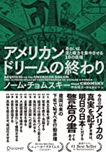 表紙: アメリカンドリームの終わり あるいは、富と権力を集中させる10の原理   寺島隆吉