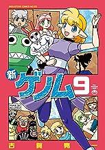 新ゲノム9 (メガストアコミックス)