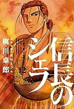 表紙: 信長のシェフ 12巻 (芳文社コミックス) | 梶川卓郎
