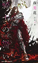 騎士の誓い 【イラスト付】 (SHY NOVELS)
