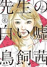 表紙: 先生の白い嘘(6) (モーニングコミックス) | 鳥飼茜