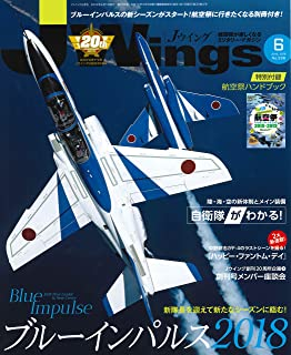 J Wings (ジェイウイング) 2018年6月号