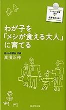 表紙: わが子を「メシが食える大人」に育てる (ファミリー新書) | 高濱正伸