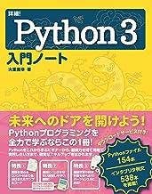 表紙: 詳細!Python 3 入門ノート   大重 美幸