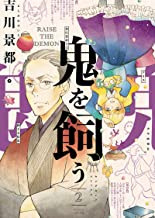表紙: 鬼を飼う(2) (ヤングキングコミックス) | 吉川景都