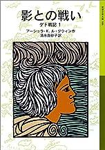 表紙: 影との戦い ゲド戦記 (岩波少年文庫) | アーシュラ・K.ル=グウィン