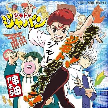 地元がジャパン DVD