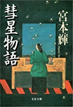 表紙: 彗星物語   宮本 輝