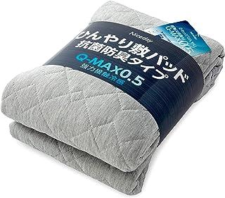 ナイスデイ ひんやり 敷きパッド 接触冷感 Q-max0.542 洗える 敷パッド 抗菌 防臭 リバーシブル シングル グレー 57050113