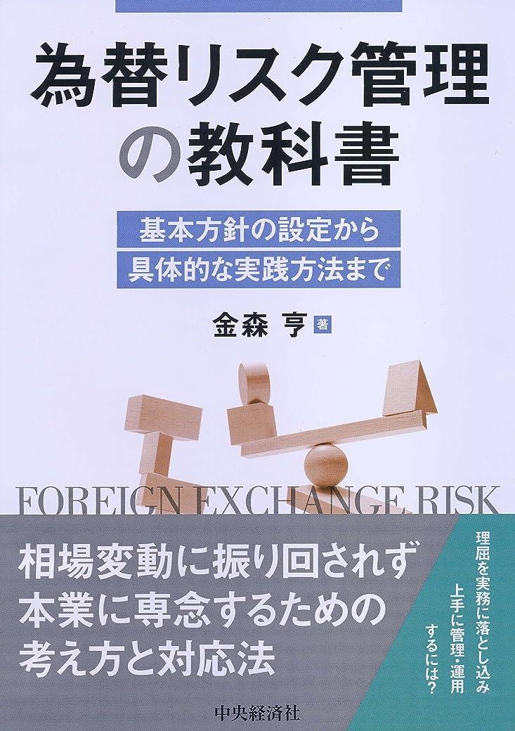 慢正直貨物為替リスク管理の教科書