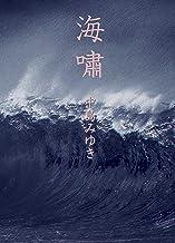 表紙: 海嘯 | 中島みゆき