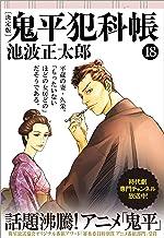表紙: 鬼平犯科帳[決定版](十八) (文春文庫) | 池波正太郎
