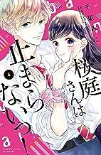 表紙: 桜庭さんは止まらないっ!(4) (別冊フレンドコミックス) | 千里みこ