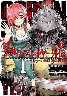 ゴブリンスレイヤー外伝:イヤーワン 3巻 (デジタル版ヤングガンガンコミックス)...