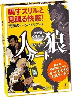会話型心理ゲーム 人狼 (JIN-ROU)カード 日本製