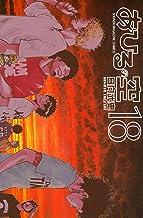 表紙: あひるの空(18)   日向武史