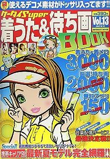 ケータイSuper着うた&待ち画BOOK Vol.13 (INFOREST MOOK)