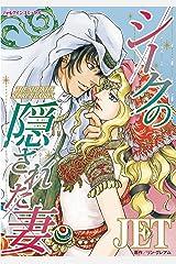 シークの隠された妻 (ハーレクインコミックス) Kindle版