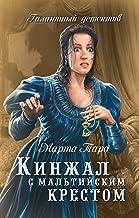 Кинжал с мальтийским крестом (Галантный детектив) (Russian Edition)