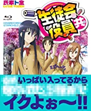 Animation - Seitokai Yakuindomo (Anime) Blu-Ray Box (4BDS+CD) [Japan BD] KIZX-177