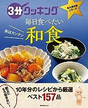 表紙: 3分クッキング 永久保存版シリーズ 実はカンタン 毎日食べたい和食 (角川SSC) | 3分クッキング編集部