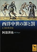 表紙: 西洋中世の罪と罰 亡霊の社会史 (講談社学術文庫) | 阿部謹也