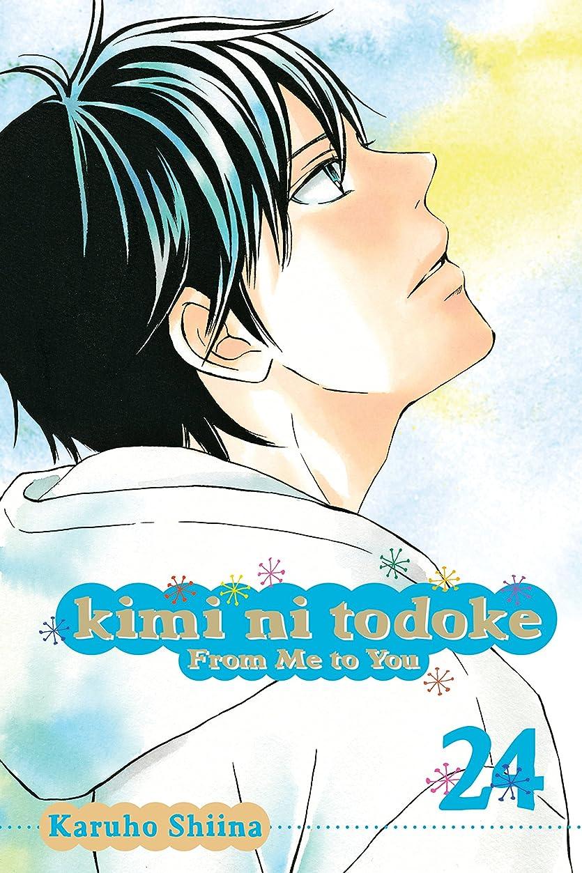 忌避剤どうしたの十二Kimi ni Todoke: From Me to You, Vol. 24 (English Edition)