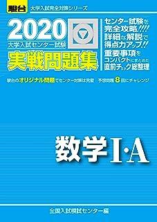 大学入試センター試験実戦問題集数学1・A 2020 (大学入試完全対策シリーズ)