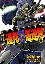 機動戦士ガンダム オレら連邦愚連隊(5) (角川コミックス・エース)
