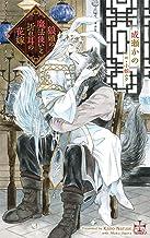 狼頭の魔法使いと折れ耳の花嫁【特別版】(イラスト付き) (CROSS NOVELS)