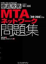 表紙: 徹底攻略MTAネットワーク問題集[98-366]対応 徹底攻略シリーズ | 高田 早苗