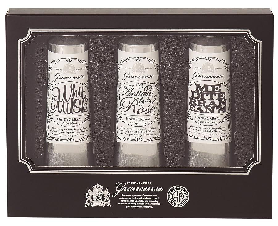悪の熱狂的なベルトグランセンス ハンドクリーム 40g×3個セット(手肌用保湿 シアバター配合 日本製 贈答品 箱入り ホワイトムスク&アンティークローズ&メディテレーニアン)