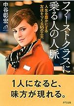 表紙: ファーストクラスに乗る人の人脈 人生を豊かにする友達をつくる65の工夫 (きずな出版) | 中谷 彰宏