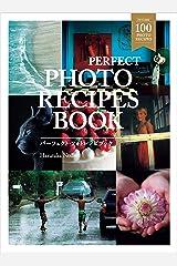 PERFECT PHOTO RECIPES BOOK(パーフェクト・フォトレシピブック) Kindle版