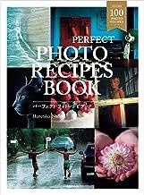 表紙: PERFECT PHOTO RECIPES BOOK(パーフェクト・フォトレシピブック) | 野寺治孝
