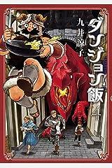 ダンジョン飯 4巻 (HARTA COMIX) Kindle版