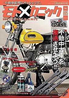 モトメカニック Vol.5 2020年12月号 [雑誌]