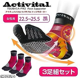 Activital アクティバイタル フットサポーター ピンク×グレー 3足組 S-M 22.5~25.5cm