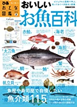表紙: おとな図鑑(2) おいしいお魚百科 | ぴあレジャーMOOKS編集部