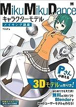 表紙: MikuMikuDance キャラクターモデルメイキング講座 Pさんが教える3Dモデルの作り方 | マシシP