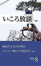 いころ放談 No.8